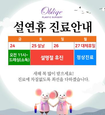 오블리제-설연휴-팝업-2020.jpg
